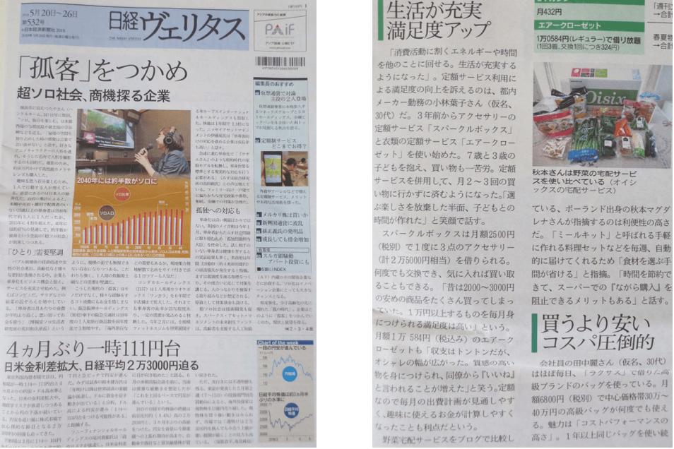 野菜宅配メディア掲載歴・日経ヴェリタス取材インタビュー3
