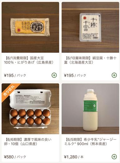 九州の野菜宅配ベジリーの口コミ・評判・メリット・デメリット14