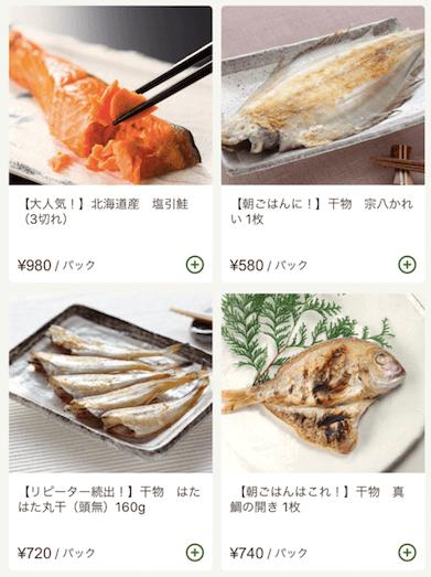 九州の野菜宅配ベジリーの口コミ・評判・メリット・デメリット12
