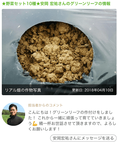 楽天Ragri(ラグリ)定期便野菜セットの口コミ・評判29