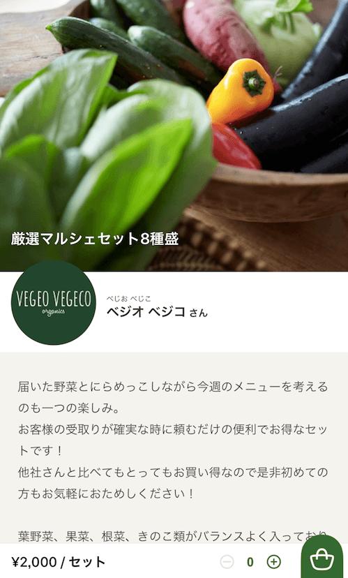 九州の野菜宅配ベジリーの口コミ・評判・メリット・デメリット37