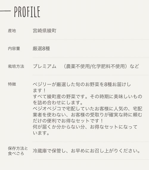 九州の野菜宅配ベジリーの口コミ・評判・メリット・デメリット38