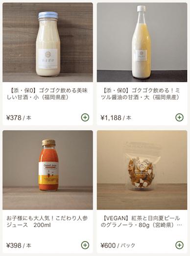 九州の野菜宅配ベジリーの口コミ・評判・メリット・デメリット22