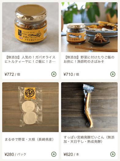 九州の野菜宅配ベジリーの口コミ・評判・メリット・デメリット18