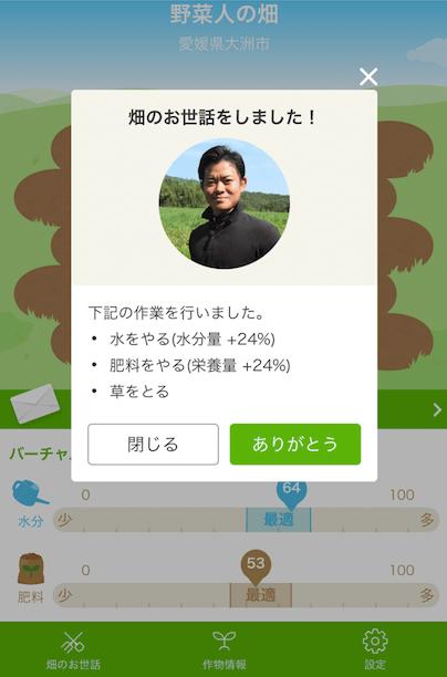 楽天Ragri(ラグリ)定期便野菜セットの口コミ・評判26