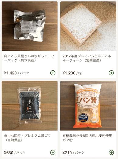 九州の野菜宅配ベジリーの口コミ・評判・メリット・デメリット17