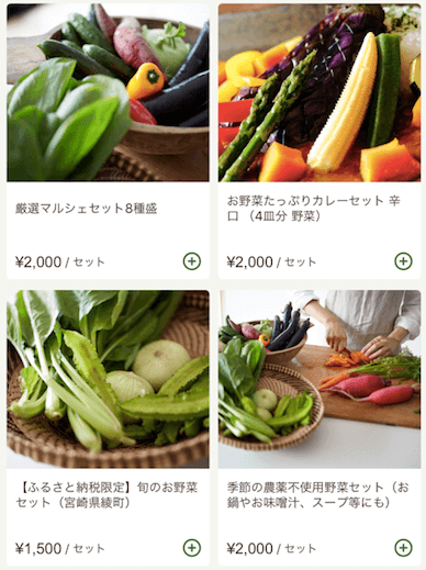 九州の野菜宅配ベジリーの口コミ・評判・メリット・デメリット25