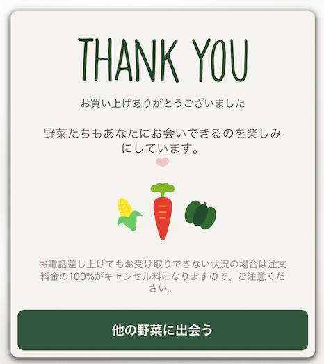 九州の野菜宅配ベジリーの口コミ・評判・メリット・デメリット48