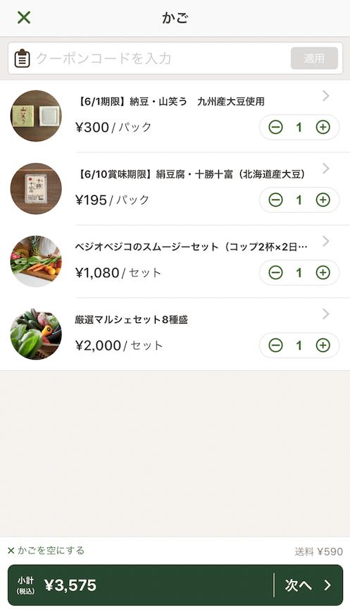 九州の野菜宅配ベジリーの口コミ・評判・メリット・デメリット44