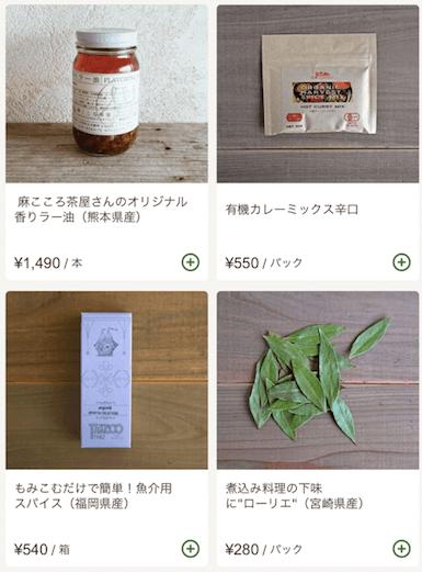 九州の野菜宅配ベジリーの口コミ・評判・メリット・デメリット21