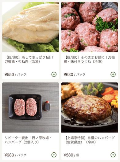 九州の野菜宅配ベジリーの口コミ・評判・メリット・デメリット13