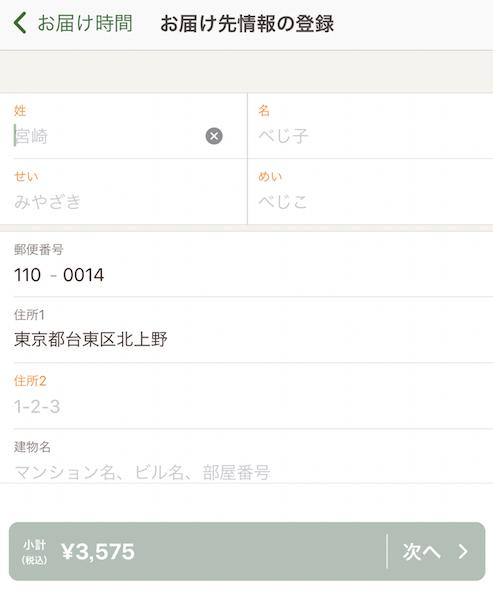 九州の野菜宅配ベジリーの口コミ・評判・メリット・デメリット46
