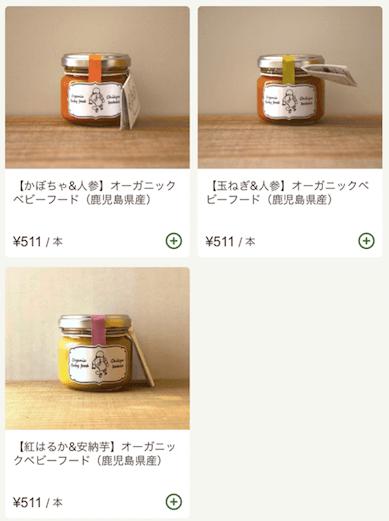 九州の野菜宅配ベジリーの口コミ・評判・メリット・デメリット26