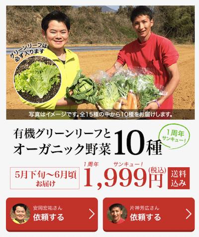 楽天Ragri(ラグリ)定期便野菜セットの口コミ・評判16