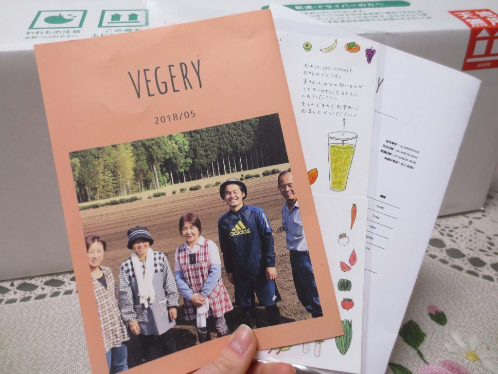 九州の野菜宅配ベジリーの口コミ・評判・メリット・デメリット68