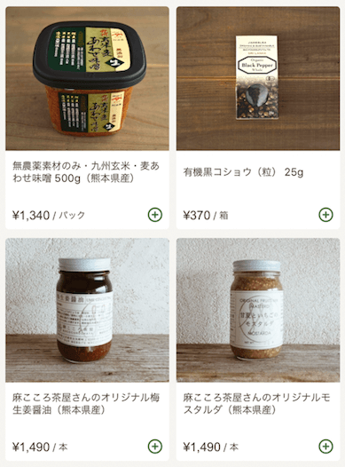 九州の野菜宅配ベジリーの口コミ・評判・メリット・デメリット15
