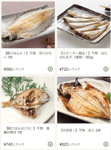 九州の野菜宅配ベジリーの口コミ・評判・メリット・デメリット16