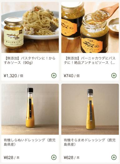 九州の野菜宅配ベジリーの口コミ・評判・メリット・デメリット19