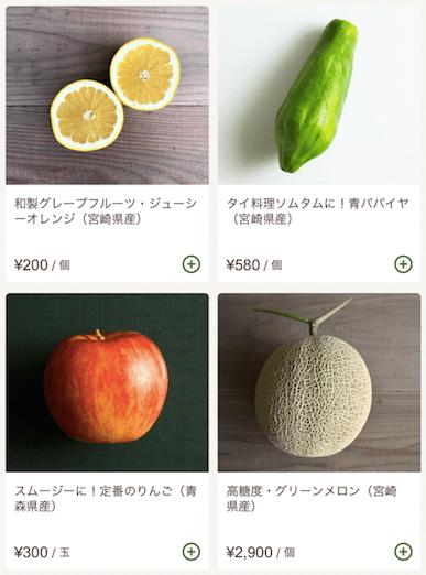 九州の野菜宅配ベジリーの口コミ・評判・メリット・デメリット11