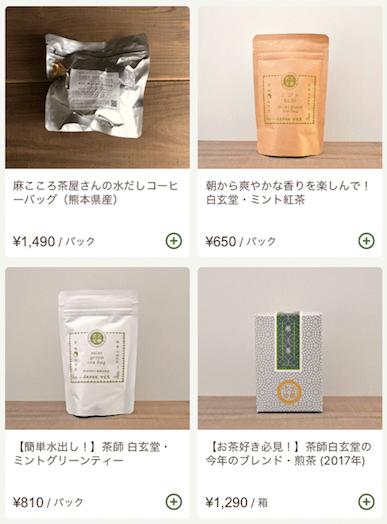 九州の野菜宅配ベジリーの口コミ・評判・メリット・デメリット23