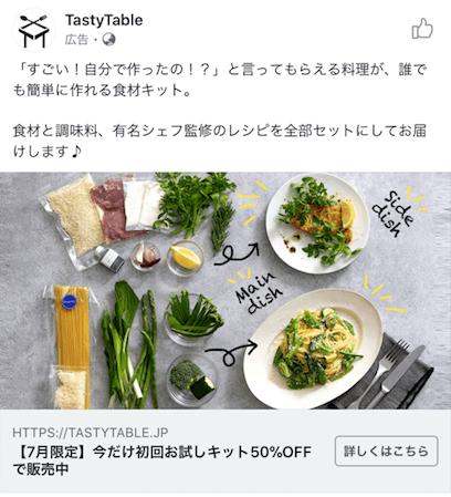 テイスティーテーブル(TastyTable)口コミ・評判・メリット・デメリット56