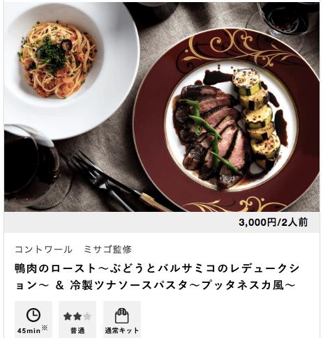 テイスティーテーブル(TastyTable)口コミ・評判・メリット・デメリット51