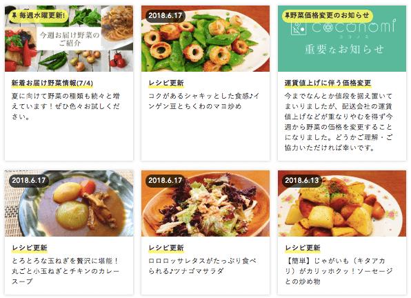 ココノミの口コミ・評判・メリット・デメリット22