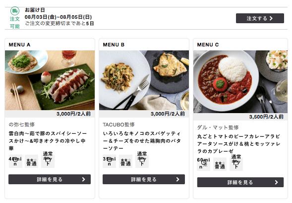 テイスティーテーブル(TastyTable)口コミ・評判・メリット・デメリット47