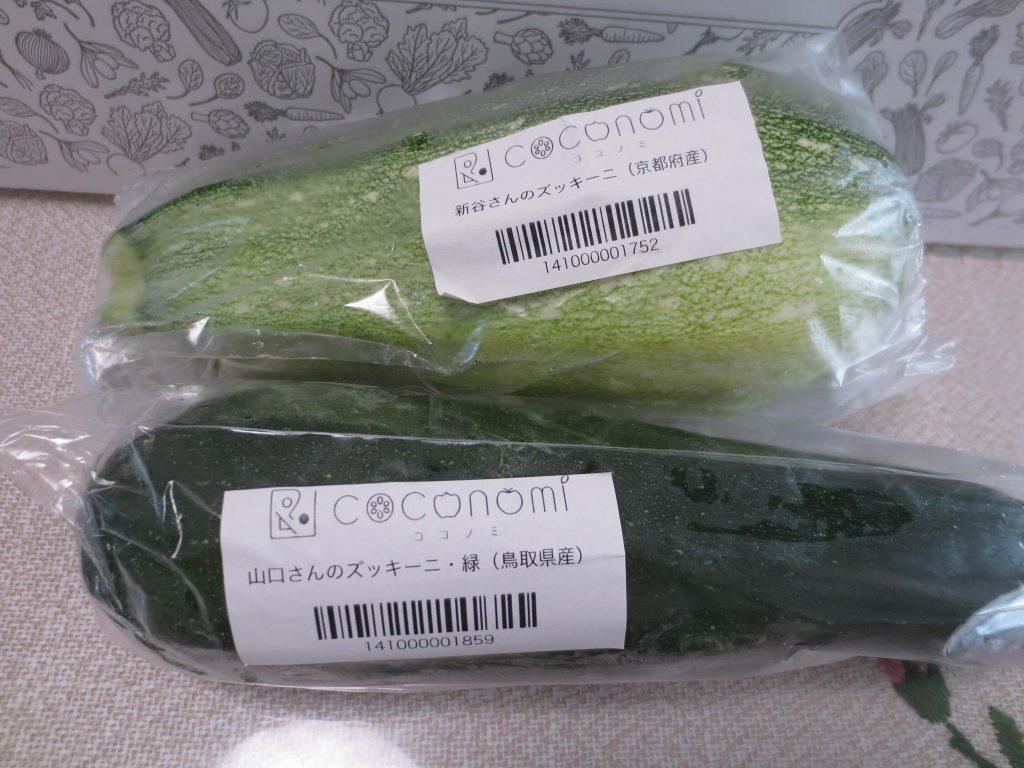 ココノミの口コミ・評判・メリット・デメリット34