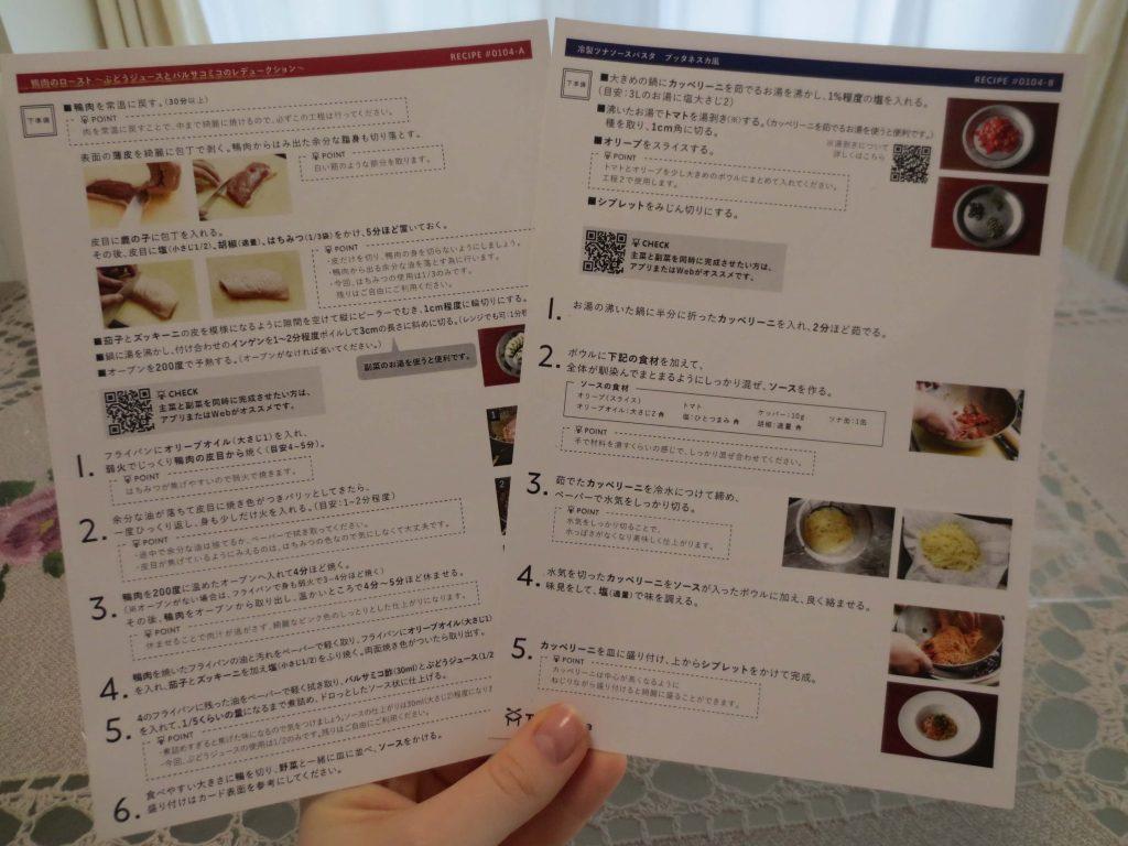 テイスティーテーブル(TastyTable)口コミ・評判・メリット・デメリット17