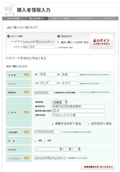 京都やおよし・口コミ・評判・メリット・デメリット36