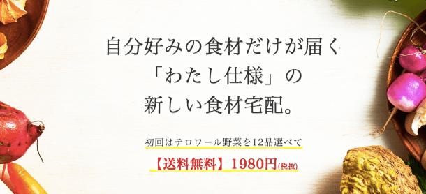 野菜宅配ココノミの口コミ・評判・体験談