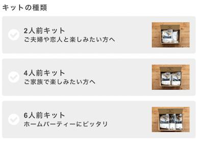 テイスティーテーブル(TastyTable)口コミ・評判・メリット・デメリット54