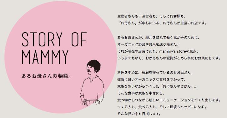 野菜宅配マミーズストアの口コミ・評判・メリット・デメリット・お試しセット感想15