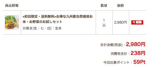 ピュアリィの口コミ・評判・メリット・デメリット7