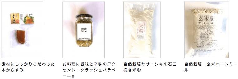 オーガニックベジタブルCAの口コミ・評判・メリット・デメリット35
