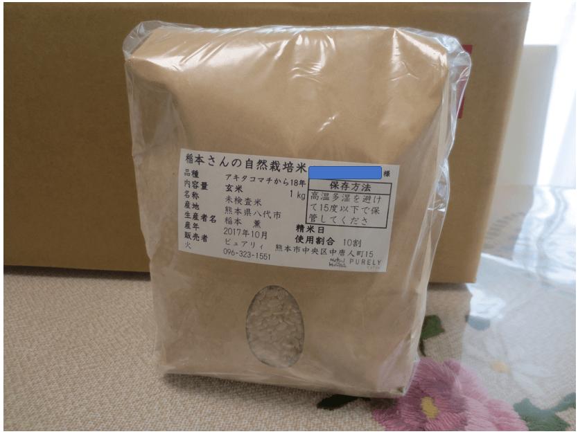 ピュアリィの口コミ・評判・メリット・デメリット43