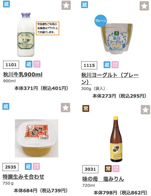 秋川牧園の新お試しセットの口コミ・他社比較・値段・おすすめ利用方法19