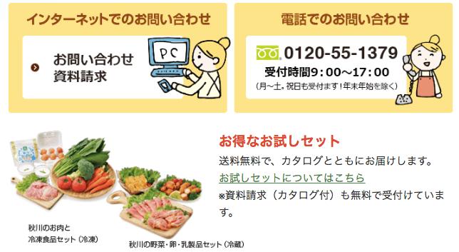 秋川牧園の新お試しセットの口コミ・他社比較・値段・おすすめ利用方法13