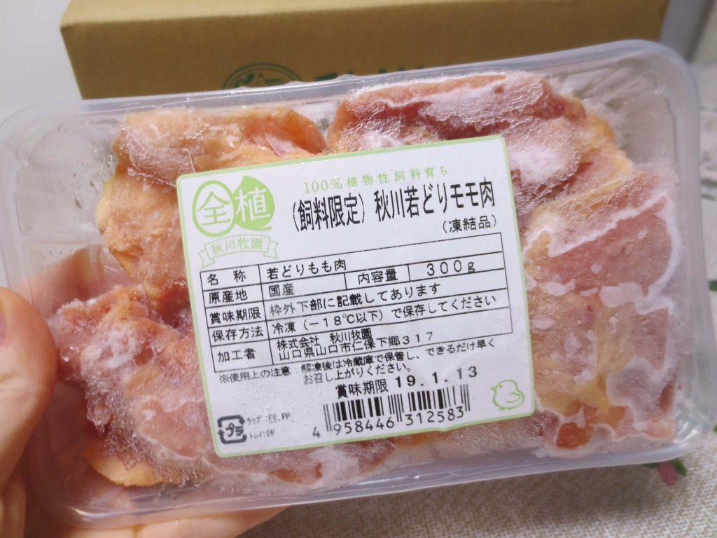 秋川牧園の新お試しセットの口コミ・他社比較・値段・おすすめ利用方法26