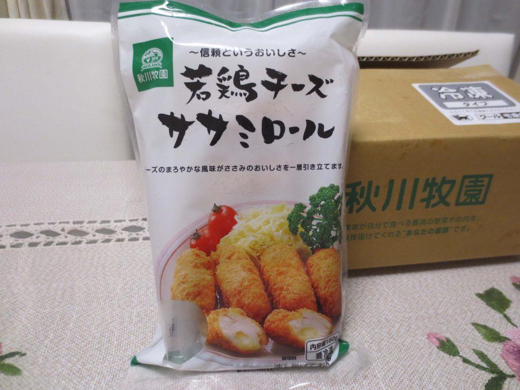 秋川牧園の新お試しセットの口コミ・他社比較・値段・おすすめ利用方法30