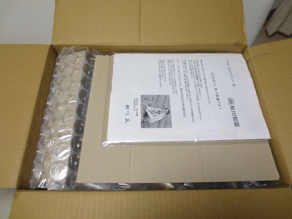 秋川牧園の新お試しセットの口コミ・他社比較・値段・おすすめ利用方法32