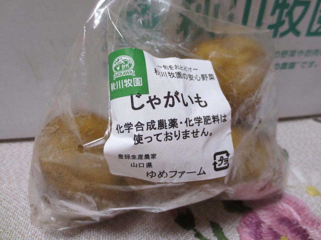 秋川牧園の新お試しセットの口コミ・他社比較・値段・おすすめ利用方法45