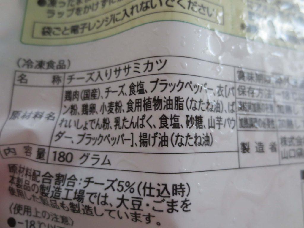 秋川牧園の新お試しセットの口コミ・他社比較・値段・おすすめ利用方法53