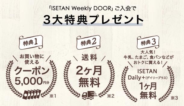 伊勢丹のISETAN DOORの口コミ・評判・メリット・デメリット30