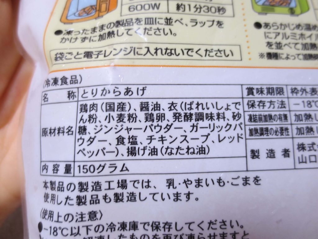 秋川牧園の新お試しセットの口コミ・他社比較・値段・おすすめ利用方法62