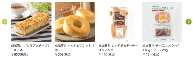 ローソンフレッシュピックの口コミ・評判・ミールキット感想16