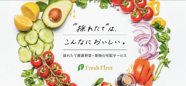 フレッシュファーストの口コミ・評判・メリット・デメリット・お試し体験談4