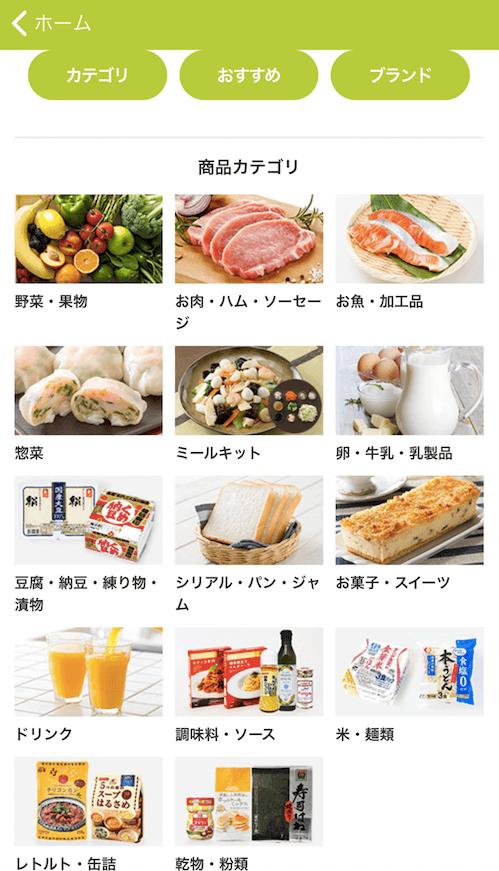 ローソンフレッシュピックの口コミ・評判・ミールキット感想56