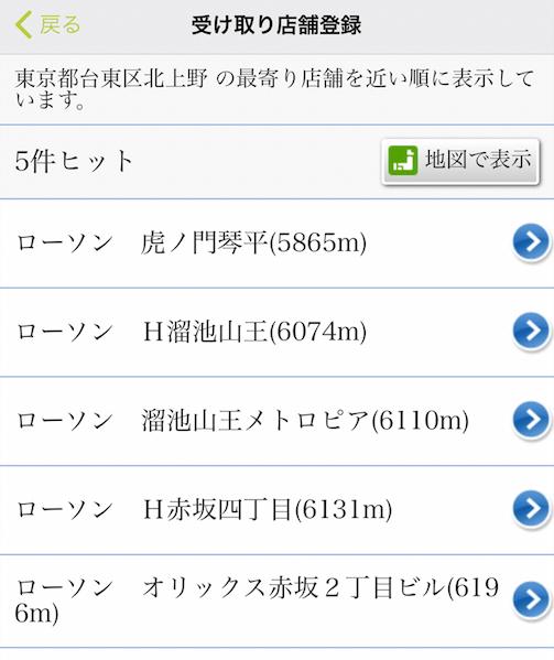 ローソンフレッシュピックの口コミ・評判・ミールキット感想61
